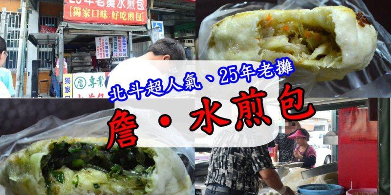 『彰化北斗_詹-水煎包』就算下雨也要排隊的北斗超受歡迎銅板美食!