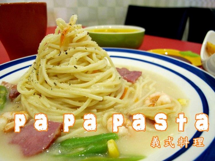 『彰化田中_PAPA PASTA義式料理』平價百元義大利麵,超值組合,讓你吹冷氣、飲料喝到飽!