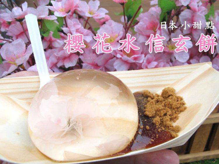『彰化鹿港_櫻花水信玄餅』日本小甜點,櫻花果凍沁涼、美麗綻放~