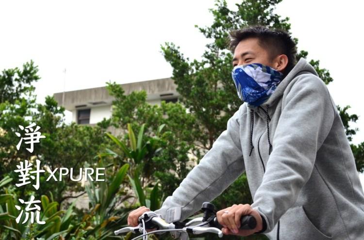 『開箱_淨對流』抗PM2.5、抗UV的百變頭巾!讓您有多種使用方式~