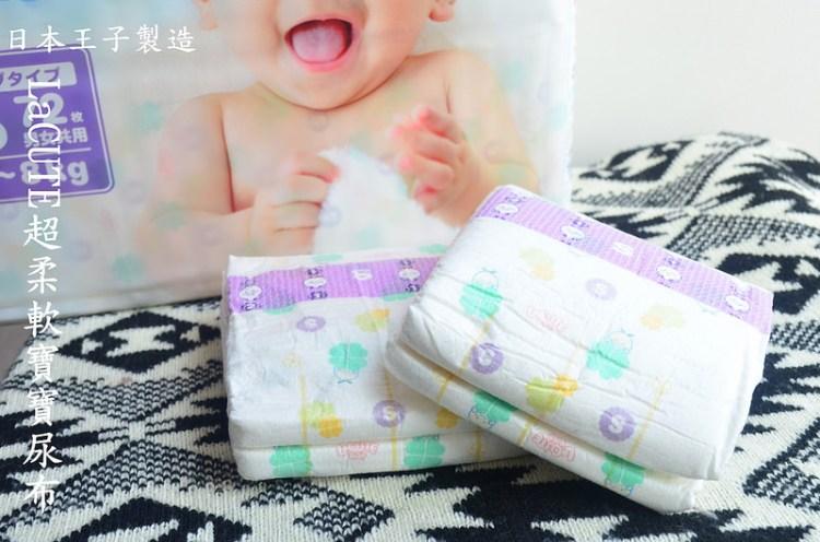 『育兒用品_日本王子製造LaCUTE超柔軟寶寶尿布』消臭力佳、觸感柔軟~