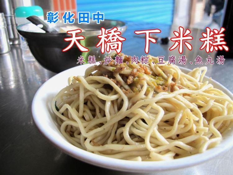 田中美食_天橋下米糕│在地人推薦的必吃中式早餐,肉粽、炒麵、米糕!