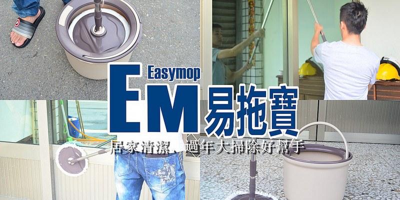 『開箱_easymop易拖寶』過年大掃除好幫手,輕鬆清潔無死角,洗脫合一、開啟無籃時代。