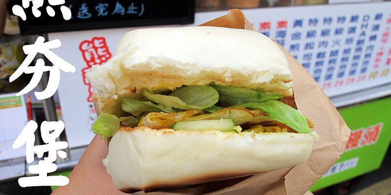 (已停業)北斗小吃_熊夯堡 焼きパン碳烤饅頭│