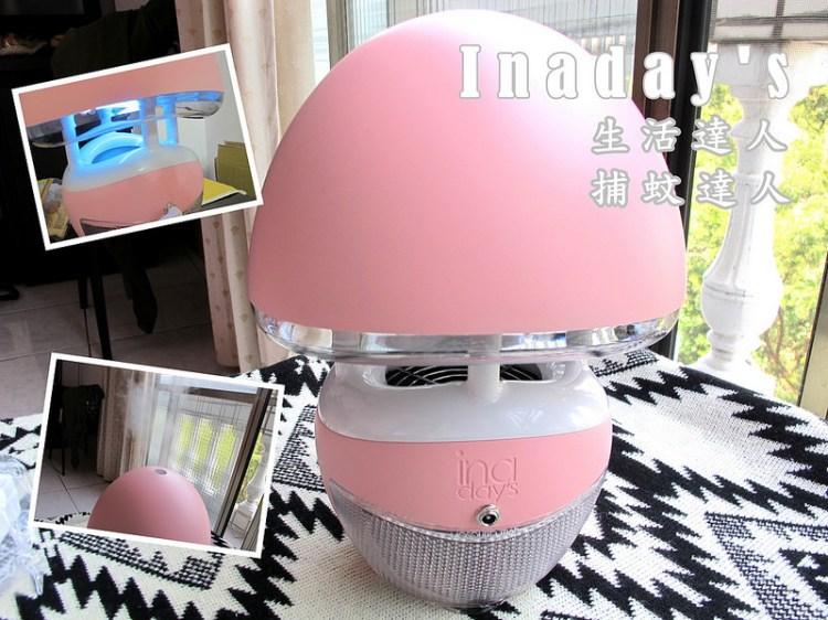 『開箱_inaday's 生活達人 捕蚊達人』雙重功效、造型可愛的捕蚊燈!多樣產品迎接炎炎夏日!