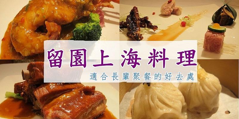 『台北中山區_留園上海料理』精緻好吃的上海料理,適合長輩的聚餐去處!