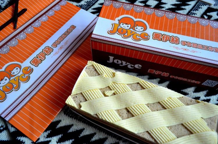 宅配甜點_喬伊絲手作甜品工作室│快來品嘗香榭伯爵香氣與香柚巧克力三重奏的清爽滋味!