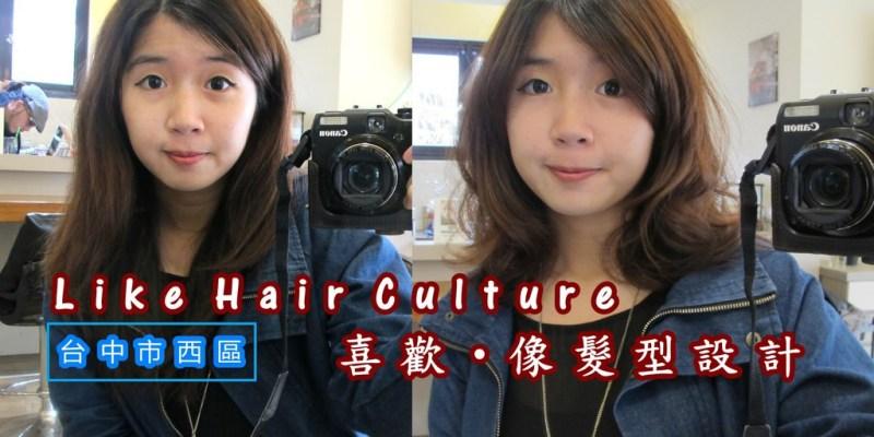 『美髮保養_like hair culture 喜歡 像髮型設計』台中西區髮廊、孕婦也能改變自己的風貌!