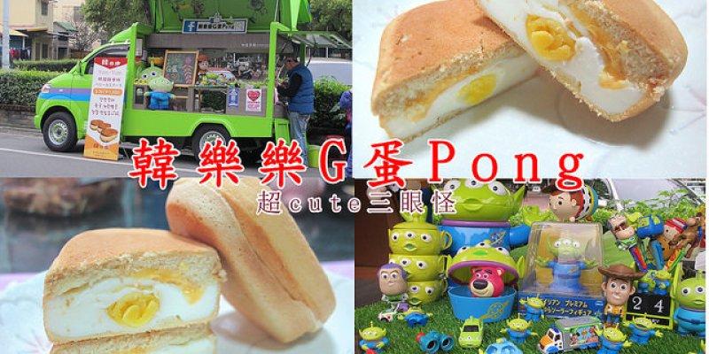 『彰化田中_韓樂樂G蛋Pong』充滿三眼怪的餐車,令人眼睛為之一亮!專賣韓國雞蛋糕,鹹甜滋味吸引人~