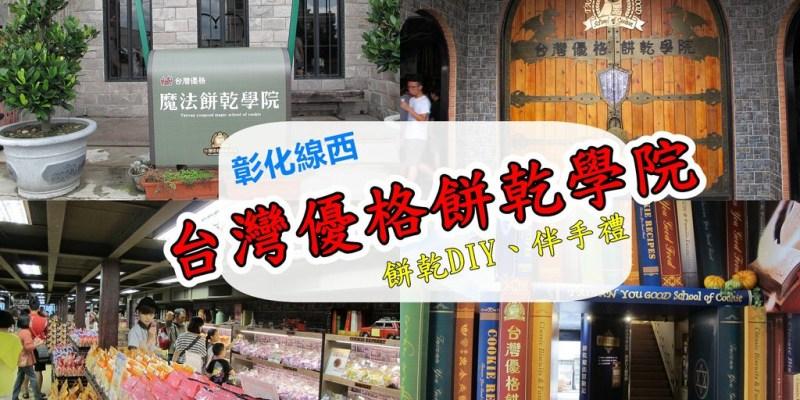 線西景點_台灣優格餅乾學院│中部親子景點,餅乾DIY、免費黑咖啡、多樣伴手禮~
