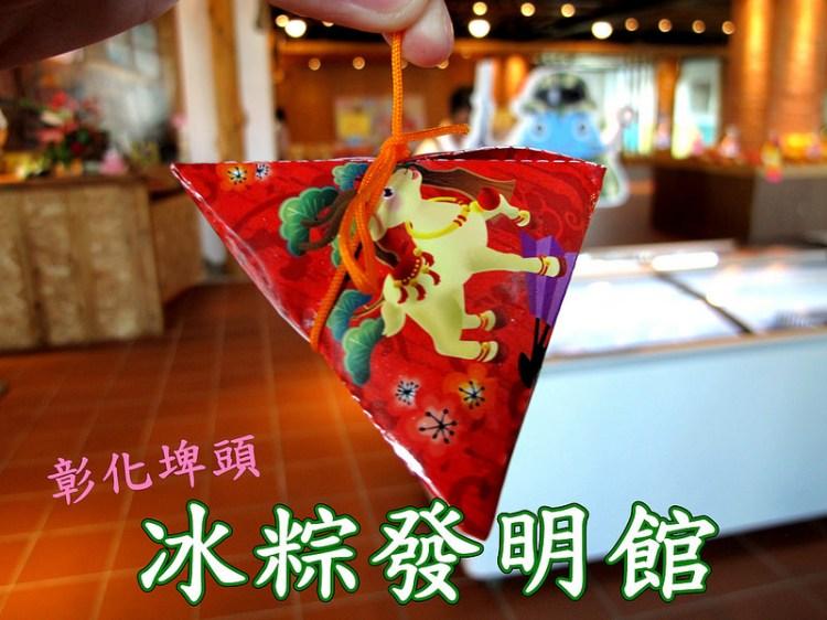 『彰化埤頭_北斗麻糬冰粽發明館』牆壁壁畫、包冰粽diy、多樣口味、兒童遊戲區!