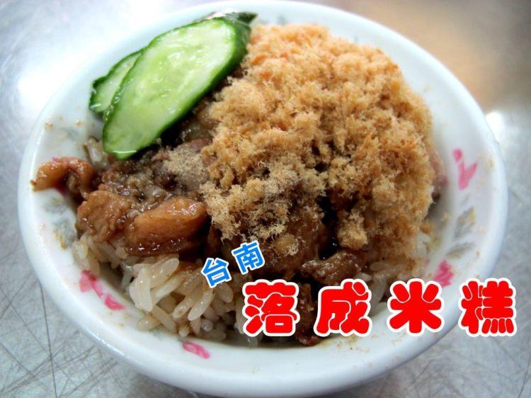 『台南中西區_落成米糕』民族路上必去店之一,赤崁樓附近小吃,台南在地必吃美食!