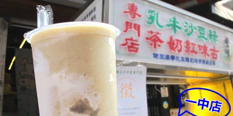 『台中北區_豐味綠豆沙牛乳專門店』真材實料,東海大學創始店,愛伊特逛街必喝!