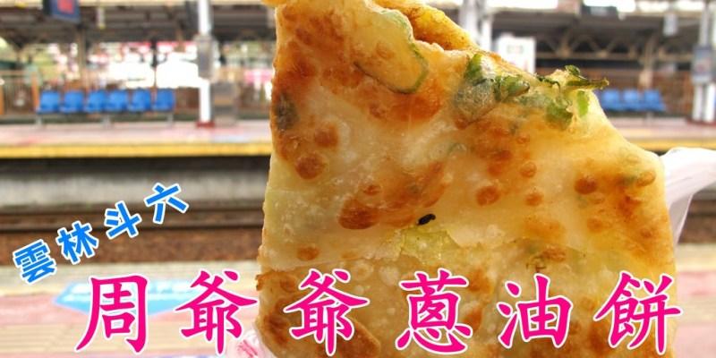 『雲林斗六_周爺爺蔥油餅』平凡卻外酥內Q的蔥油餅!現桿的好滋味!食尚玩家報導過~