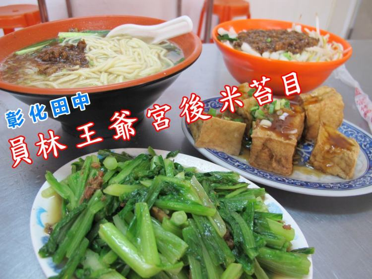 田中美食_員林王爺宮後米苔目│銅板美食、大大份量!小碗就能讓你吃的滿足~