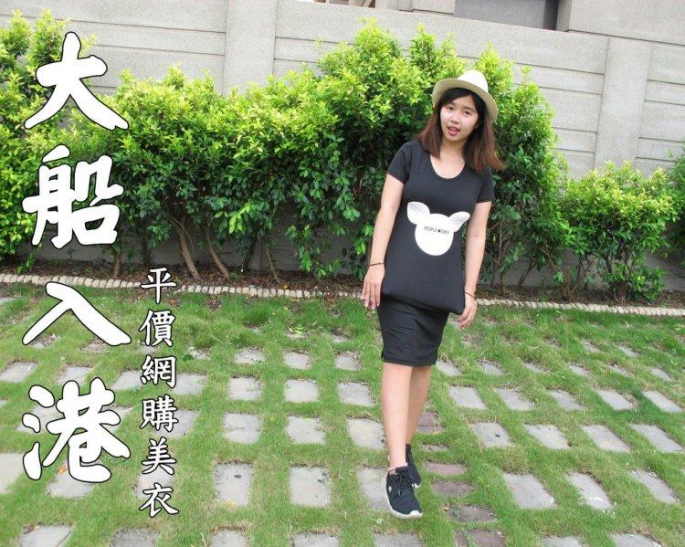 『穿搭_大船入港』小資女、大學生都能消費得起的超平價網購美衣!