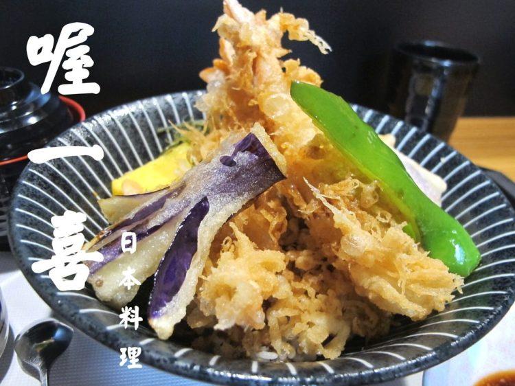 『彰化北斗_喔一喜日本料理』北斗新開幕日本料理,試賣期間,定食升級為套餐!