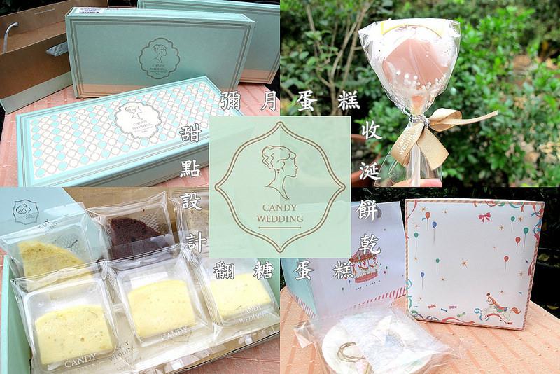 彌月試吃_Candy Wedding彌月蛋糕│小寶貝迷你彌月派對組合,美麗的蒂芬妮包裝!