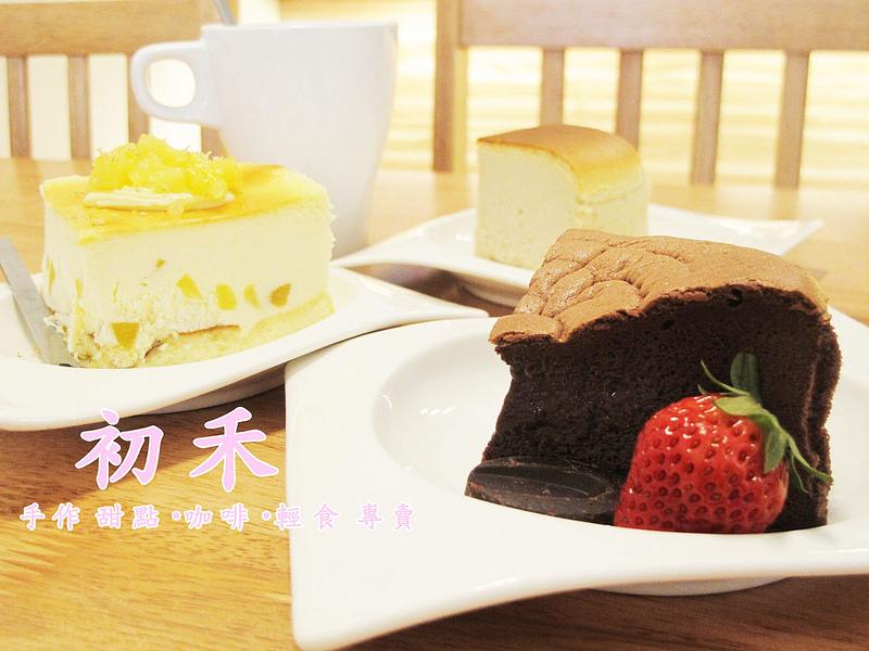 『雲林斗六甜點_ 初禾-手作 甜點‧咖啡‧輕食 專賣』彌月蛋糕試吃,平價卻高檔的甜點時刻~