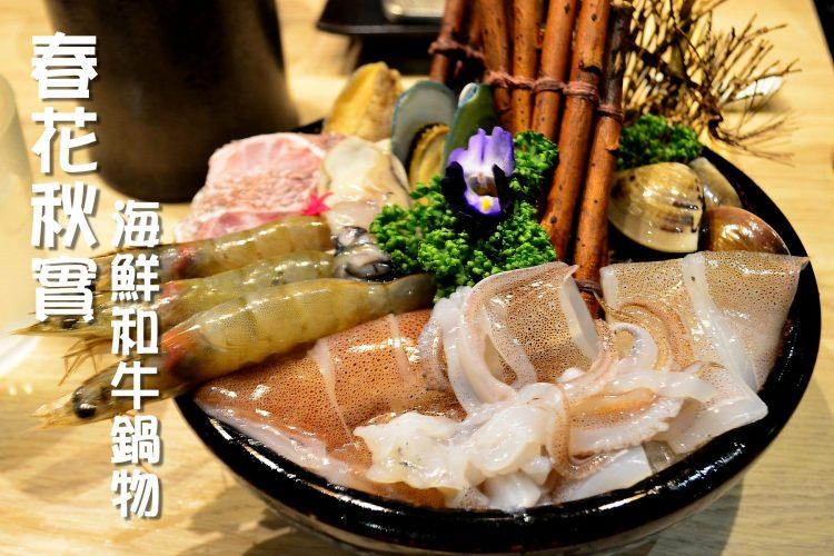 【巷弄美食】台中南屯區《春花秋實 海鮮和牛鍋物》海鮮、肉品都吃得你不要不要的!