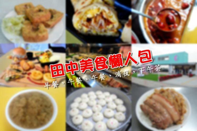 田中美食懶人包│田中美食推薦,屬於田中人的早餐~晚餐,正餐~小點心,(11.01)