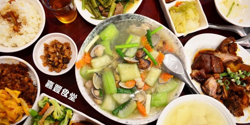 台中北區平價美食_嘉豐食堂│滷肉飯、豬腳飯經典滷汁!大骨熬製的竹筍湯超清甜~
