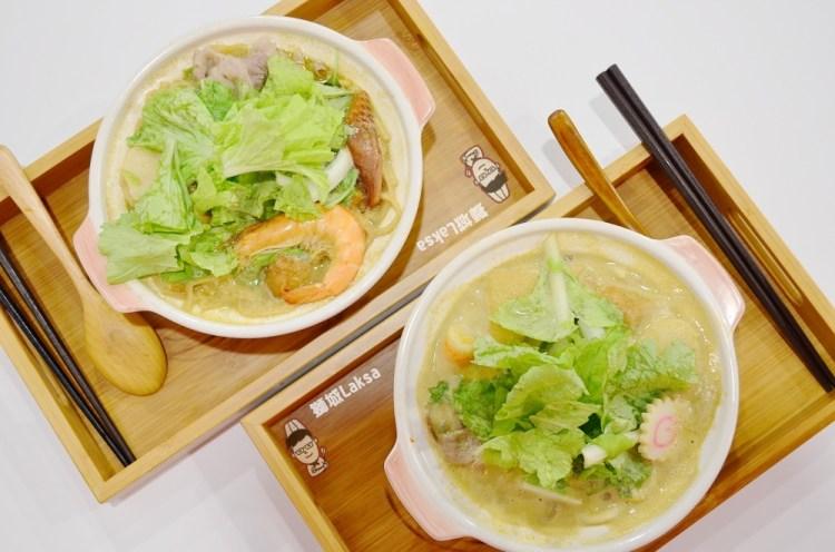 逢甲異國料理_獅城Laksa│逢甲美食推薦!在這裡就能吃到極道地的叻沙麵!