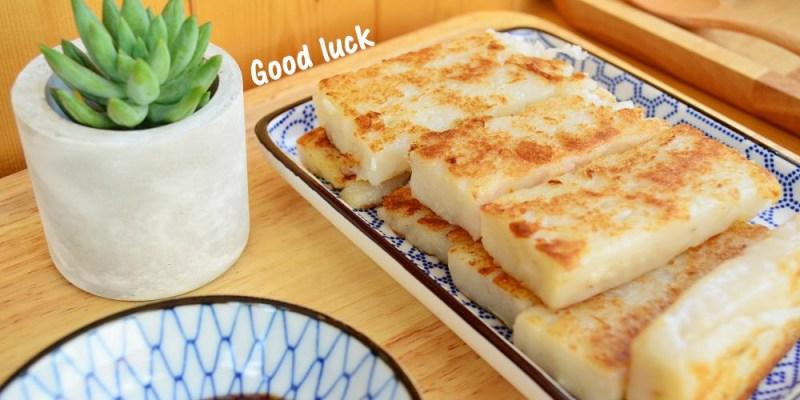 (已搬遷)北斗早餐-Good Luck 菜頭粿│連菜頭粿都要走文青風?日式風情的攤位,享受中式早點。