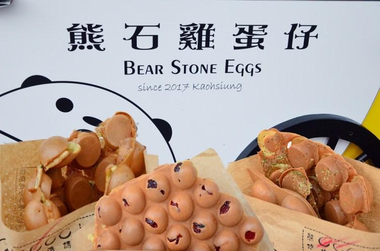 鹿港小吃_熊石雞蛋仔│我吃了綠巨人浩克的蛋*?!好不好吃呢?