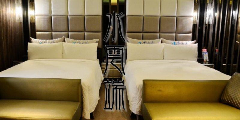 台中住宿_水雲端旗艦概念旅館│寬敞的空間、多樣的小點、舒適的浴缸!還有溜滑梯泳池房型!(合法編號: 台中312,313)