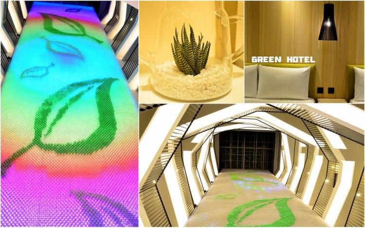 草悟道住宿_綠宿行旅Green Hotel│清新氛圍的環保旅館,擁有互動螢幕,還可求婚喔~(合法編號: 台中382)