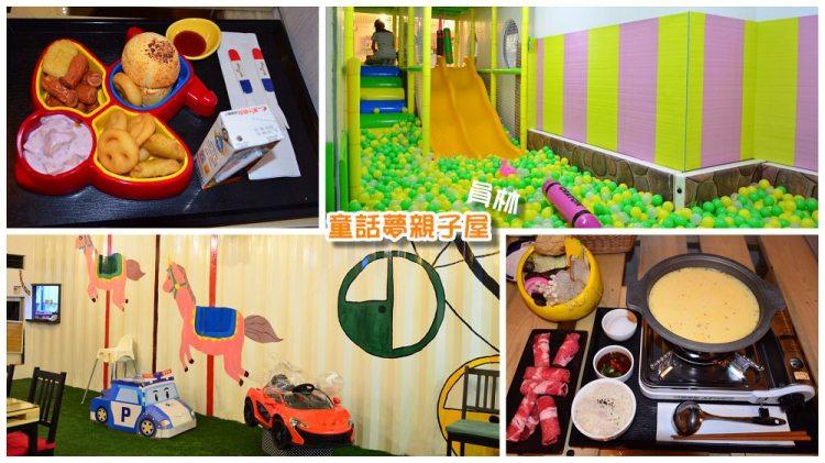 (已停業)員林親子餐廳_童話夢親子屋│可愛塗鴉牆、滿滿球池溜滑梯!提供每日更換的兒童套餐~
