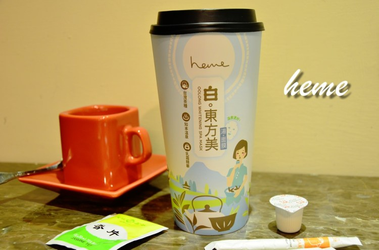 面膜推薦_heme 湯。面膜│第一款台灣茶湯面膜誕生,隨手杯造型超新穎!