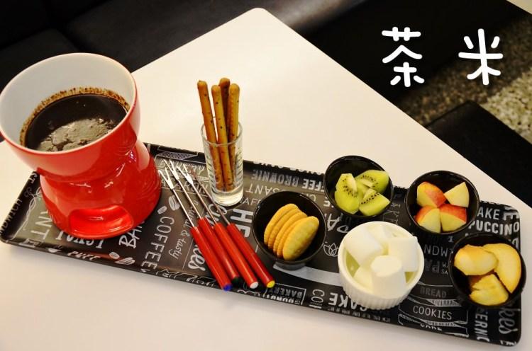 (已停業)田中美食_茶米│甜蜜巧克力鍋新上市!寬敞遊戲空間,親子聚餐好去處!