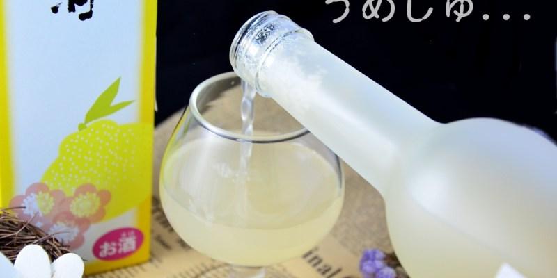 酒品推薦│柚子梅酒、濁梅酒、迷你梅酒,想喝來寶雅就對了!