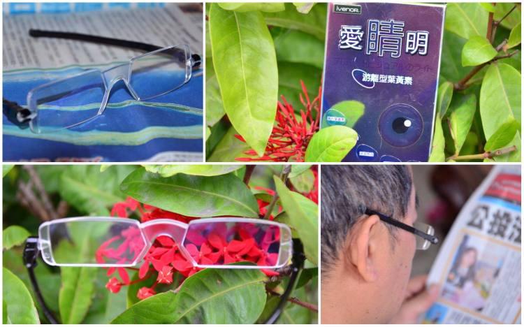 眼睛保養_D.twinkle│iVENOR液態葉黃素+輕量時尚老花眼鏡,限時優惠搶購中!