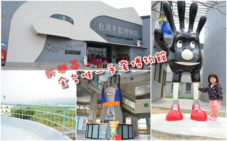 社頭景點_台灣手套博物館│2018新開幕!全台唯一手套博物館,可以看到兩分鐘的高鐵行徑喔!