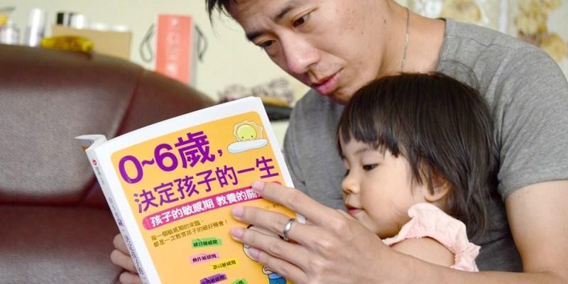 親子好書推薦_0~6歲,決定孩子的一生:孩子的敏感期 教養的關鍵期│讓你更懂自己的小孩~