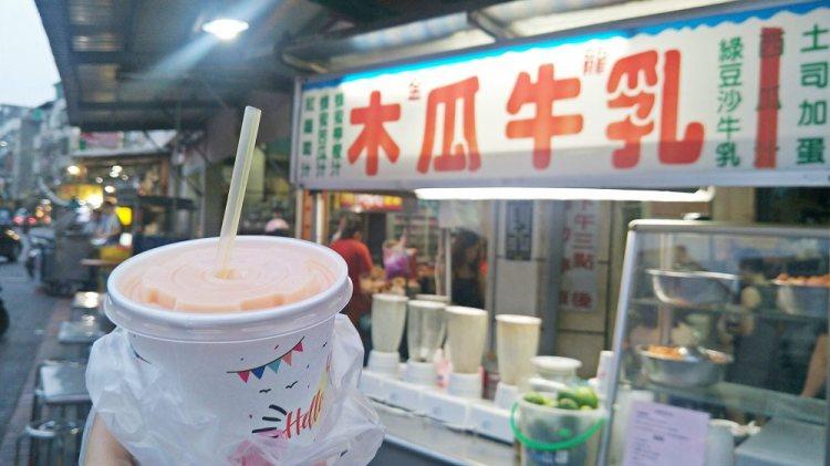 鹿港美食_金龍木瓜牛乳│鹿港第一市場美食,搭配特別的草莓蛋吐司,是我學生時期的回憶。