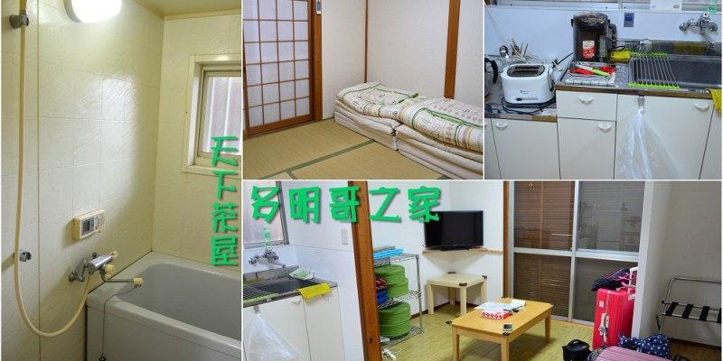 日本大阪住宿推薦_多明哥之家-天下茶屋│離熱鬧地區不遠,可以體會日本當地民俗風情的獨棟民宿。