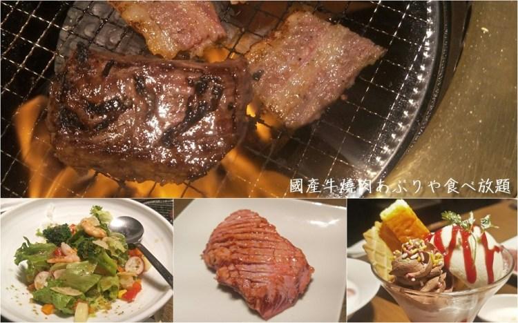國産牛焼肉食べ放題 あぶりや-あべのルシアス店│日本大阪燒肉推薦,預約教學,來大阪,值得一吃的燒肉吃到飽。
