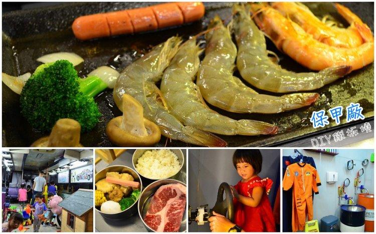 台南聚餐_甲保廠汽修主題餐廳│安平親子餐廳推薦,親子DIY鐵板燒超有趣!
