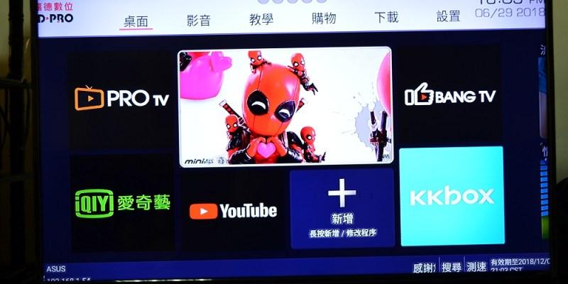 電視機上盒_嘉德數位 JD-PRO雲寶盒│第四台任你看、電影任你挑,更新速度快、輕小不占空間。