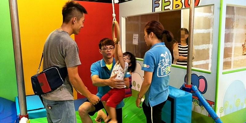 幼兒體適能_飛寶Febo│別拘束在補習班了,讓小孩在運動中學習手眼協調及專注力。