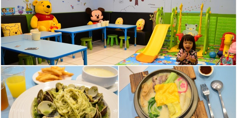 彰化美食_喵匠義式麵坊-自強店│彰化親子餐廳推薦!吃飯還有專屬自己的遊戲室~