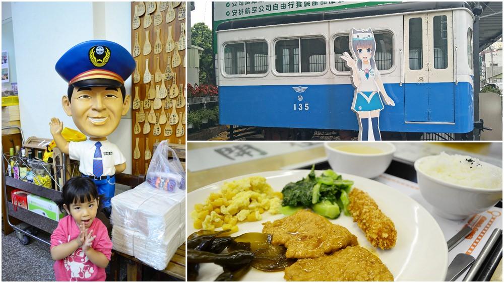 社頭美食_福井食堂│彰化特色主題餐廳推薦,不用到火車站內就能在車廂內用餐!