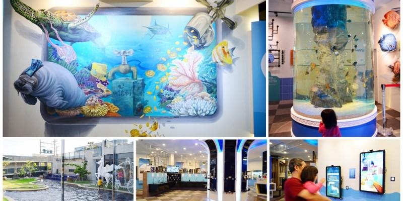 秀水景點_水銡利廚衛生活村│超大水龍頭、美麗的3D立體海底牆,數位互動體驗等你來玩~