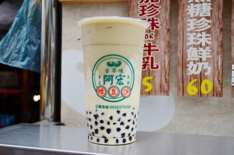 員林美食_阿宏綠豆沙牛乳專門店│員林市場小吃推薦!受眾人喜歡、不甜膩的綠豆沙牛奶。