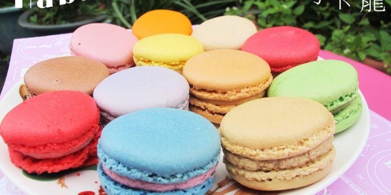 『宅配甜點_habibi macaron馬卡龍』白色情人節甜蜜禮物,幸福感十足!