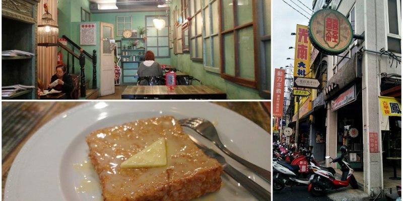 員林美食_喜喜茶室│員林火車站附近小吃,冰火菠蘿油、法蘭西多士都好罪惡阿~~